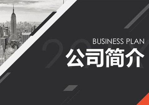 東莞市萬德磁業有限公司公司簡介
